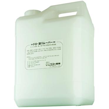 泥・油汚れ用洗剤 ドロ・油リムーバー WDR-1