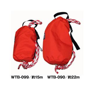 救助用スローロープ クイック・スロー・バッグ WTB-099/WTB-090