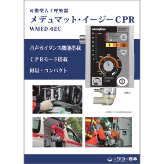 メデュマット・イージーCPR  WMED-6EC