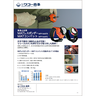 MATレスポンダー/コンバット  WPY-MATR/WPY-MATC