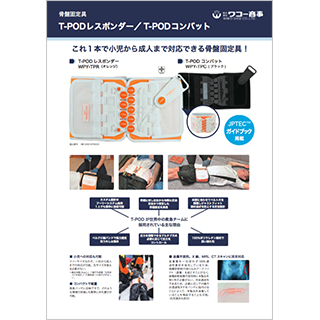 T-PODレスポンダー/コンバット WPY-TPR/WPY-TPC