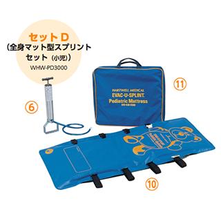 陰圧式固定具 EVSバキュームスプリント セットD(全身マット型スプリントセット(小児)) WH-PD3000