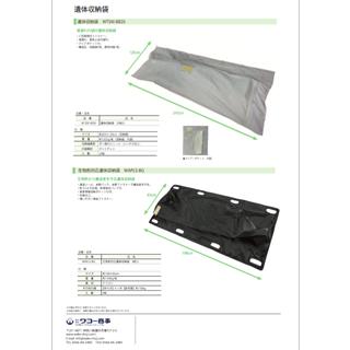 遺体収納袋/生物剤対応遺体収納袋  WTSM-BB20/WAPLS-BG