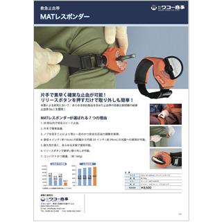 MATレスポンダー  WPY-MATR