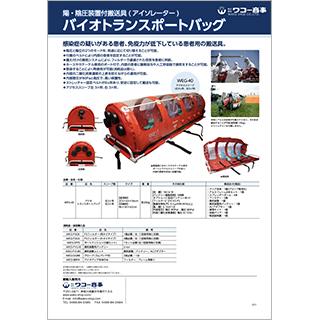 バイオトランスポートバッグ  WEG-40S
