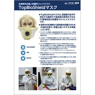 TopBioShieldマスク  WD-TBS