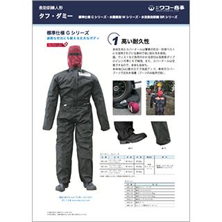 タフ・ダミー WRL-G50