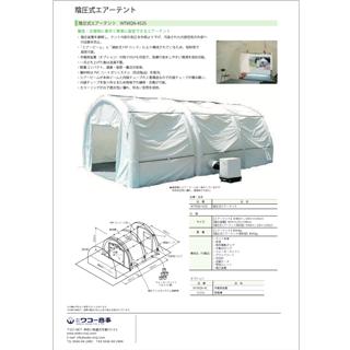 陰圧式エアーテント/エアー式テント/簡易テント