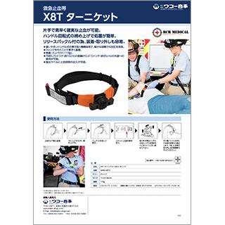 X8Tターニケット